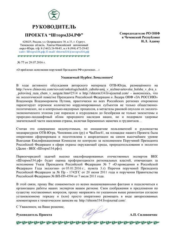 РП - ОНФ Чеченская Республика-001