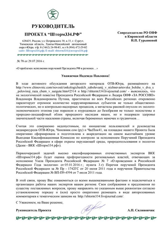 РП - ОНФ Кировская-001