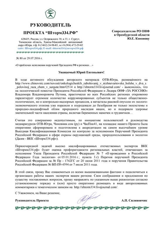 РП - ОНФ Оренбургская-001