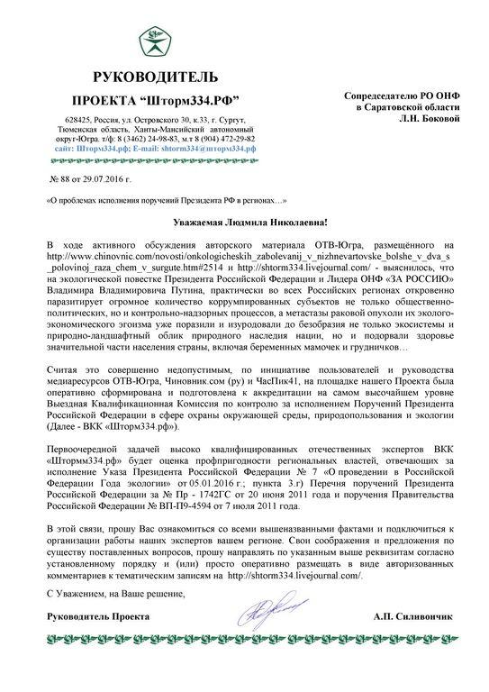 РП - ОНФ Саратовская -001