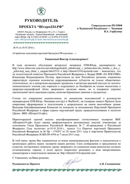 РП - ОНФ Чувашская Республика — Чувашия-001