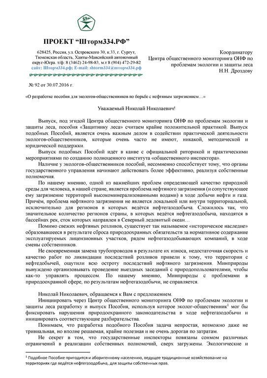 ОНФ координатору Дроздову Н.Н._30.07.2016-001