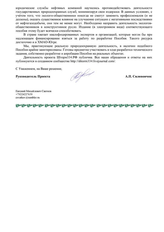 ОНФ координатору Дроздову Н.Н._30.07.2016-002