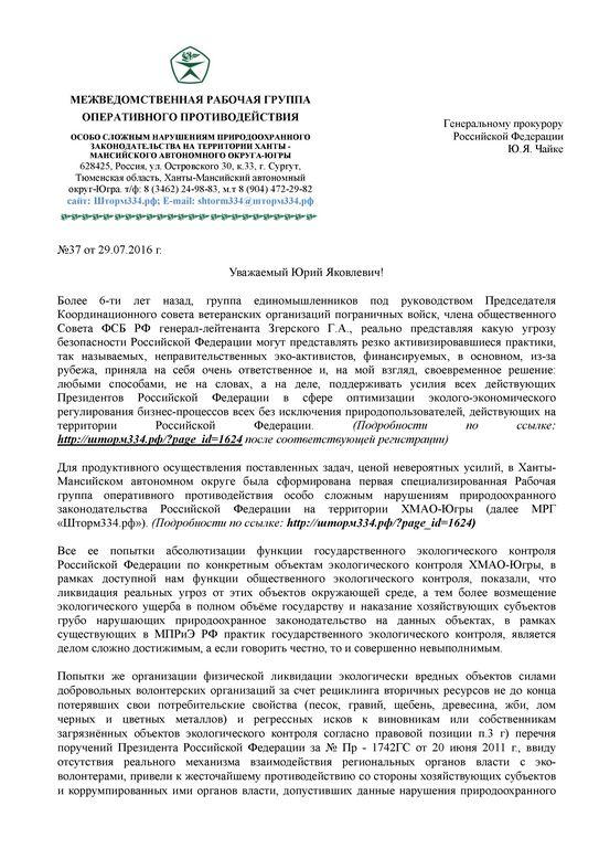 МРГ - Чайке_29.07.2016-001