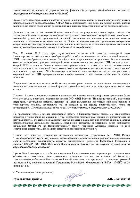 МРГ - Чайке_29.07.2016-002