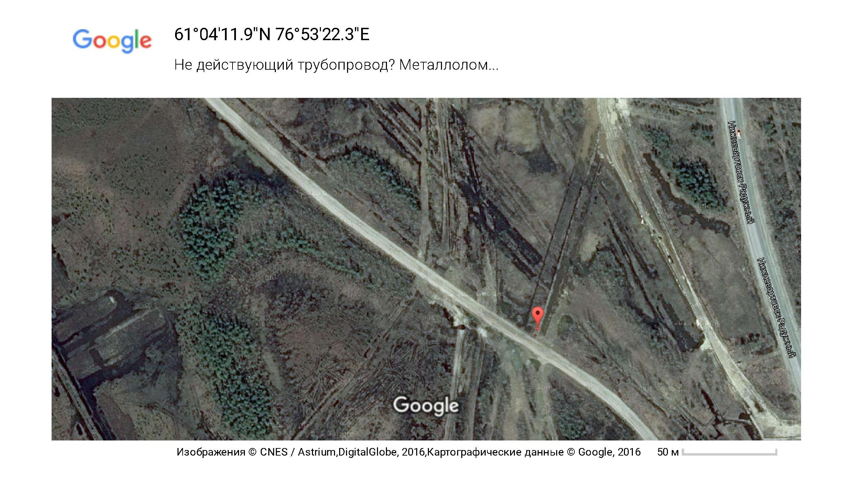 61°04'11.9_N 76°53'22.3_E– Google Карты-001