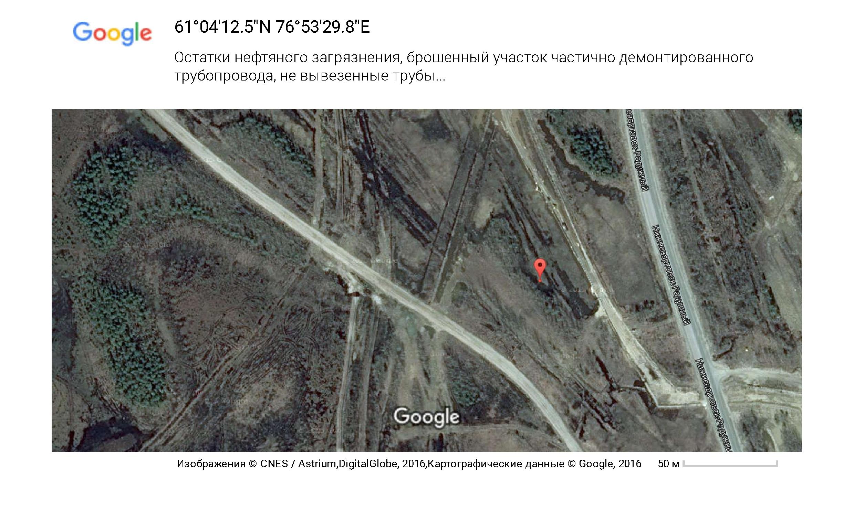 61°04'12.5_N 76°53'29.8_E– Google Карты-001