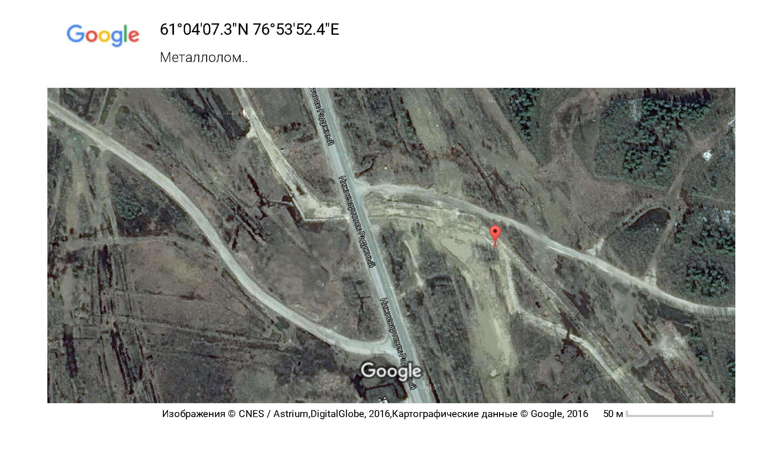 61°04'07.3_N 76°53'52.4_E– Google Карты-001