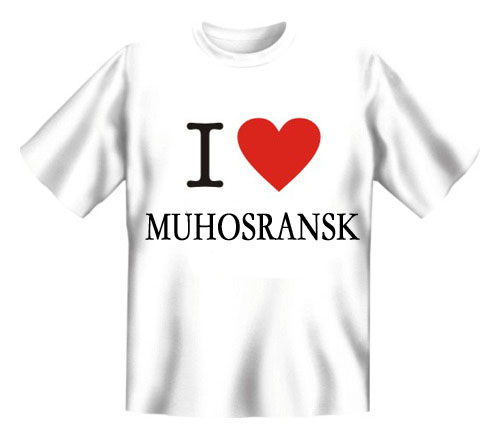 Я люблю Мухосранск