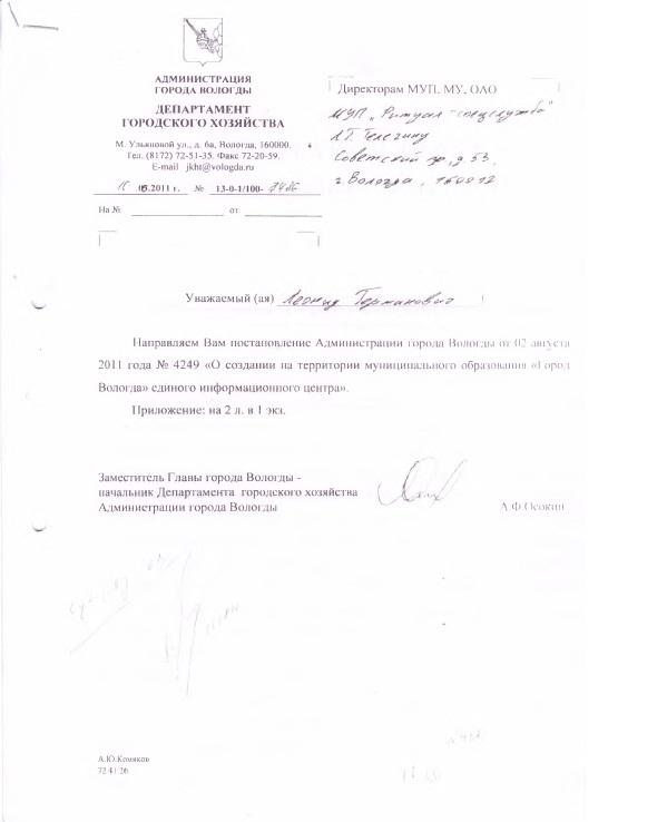 Сопров письмо 10.09.11