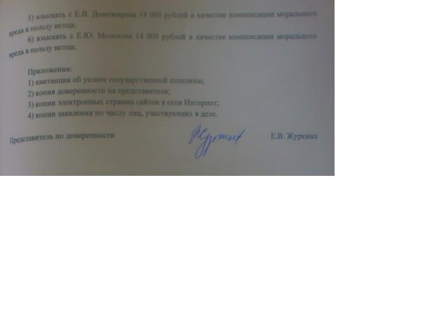 уточнения иска Перова 6