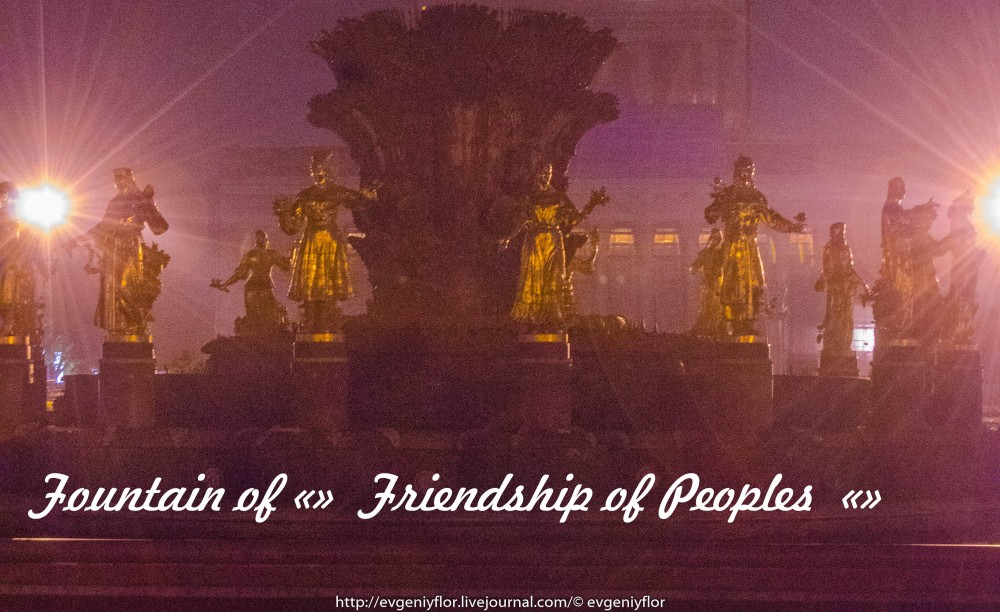 Fountain of Friendship of Peoples    8 10 - 2017 Воскресенье ! (2 of 23).jpg
