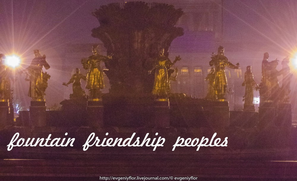Fountain of Friendship of Peoples    8 10 - 2017 Воскресенье ! (1 of 23).jpg