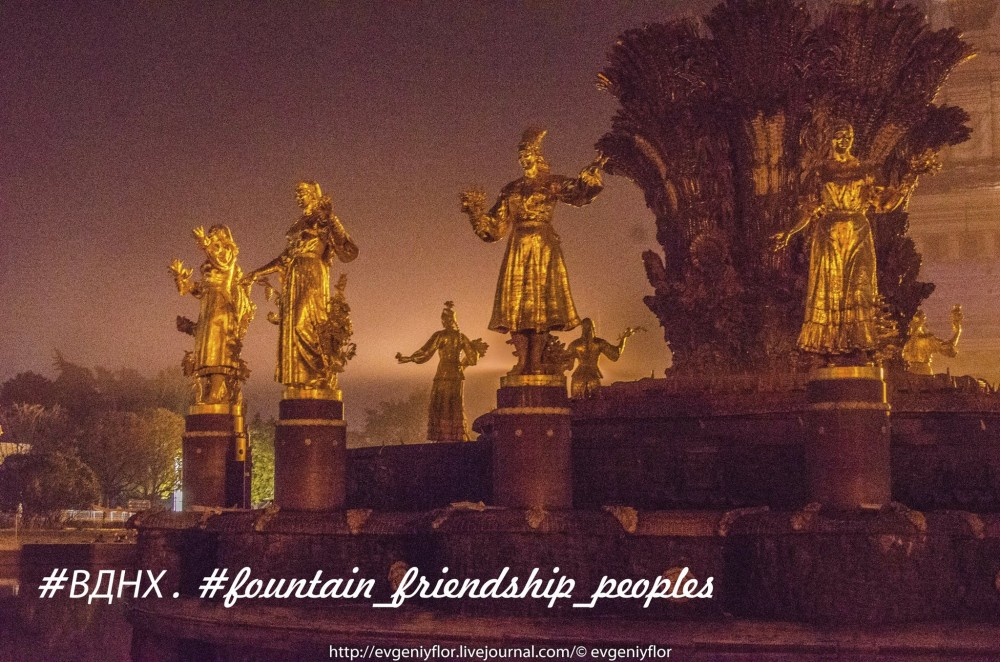 Fountain of Friendship of Peoples    8 10 - 2017 Воскресенье ! (8 of 23).jpg