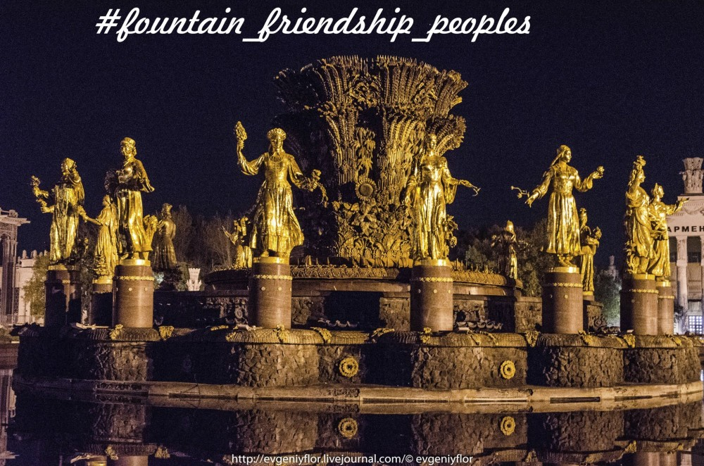 Fountain of Friendship of Peoples    8 10 - 2017 Воскресенье ! (15 of 23).jpg