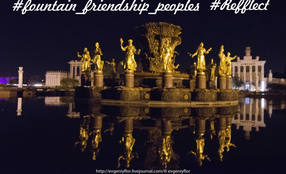 Fountain of Friendship of Peoples    8 10 - 2017 Воскресенье ! (17 of 23).jpg