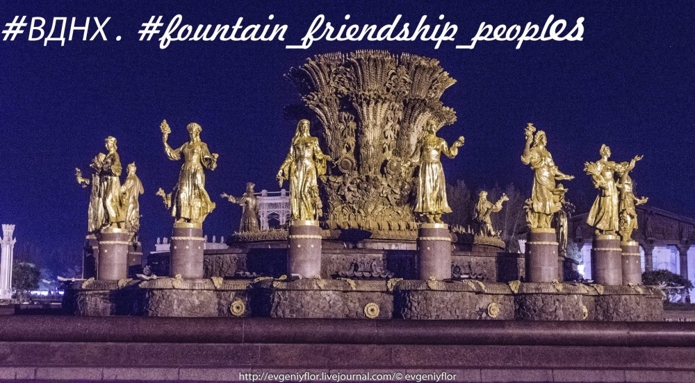 Fountain of Friendship of Peoples    8 10 - 2017 Воскресенье ! (18 of 23).jpg