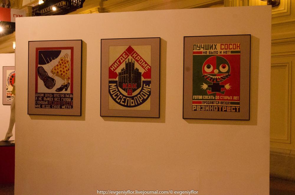 Мода Советской эпохи 20 годов 20 века 2 тысячилетия_ (13 of 76).jpg