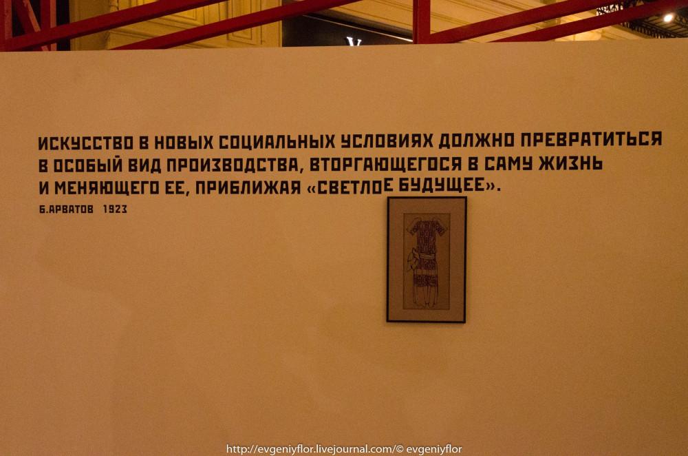 Мода Советской эпохи 20 годов 20 века 2 тысячилетия_ (67 of 76).jpg