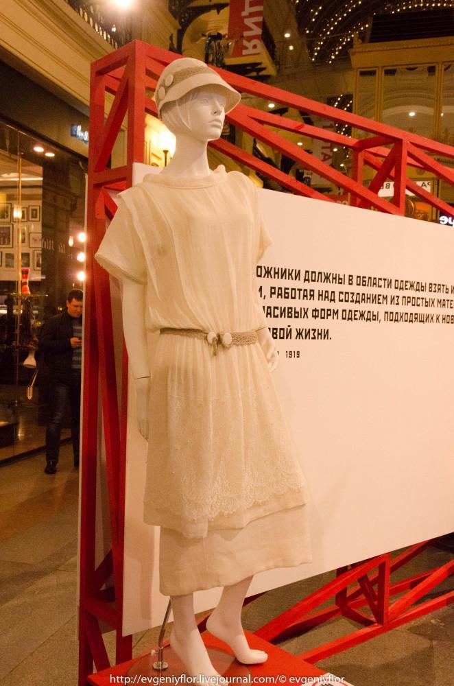 Мода Советской эпохи 20 годов 20 века 2 тысячилетия_ (71 of 76).jpg
