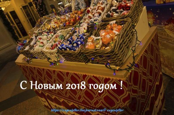 Ёлочные Игрушки в ГУМе 21 / 11 - 2017 Вторник !!!