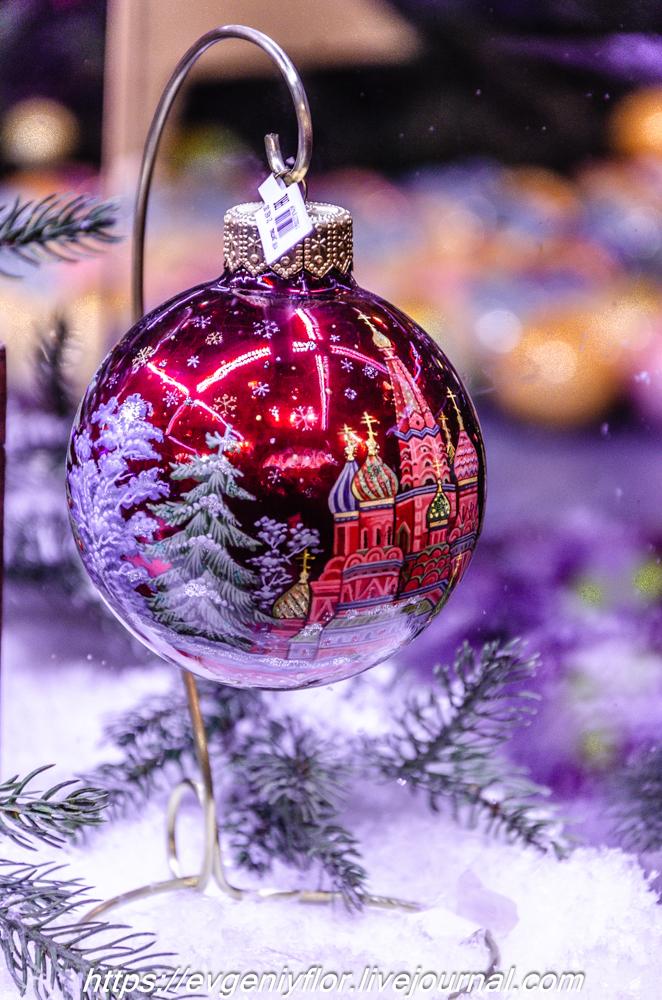 Ёлочные игрушки ГУМ  15 - 12 - 2018 Суббота !-5247.jpg