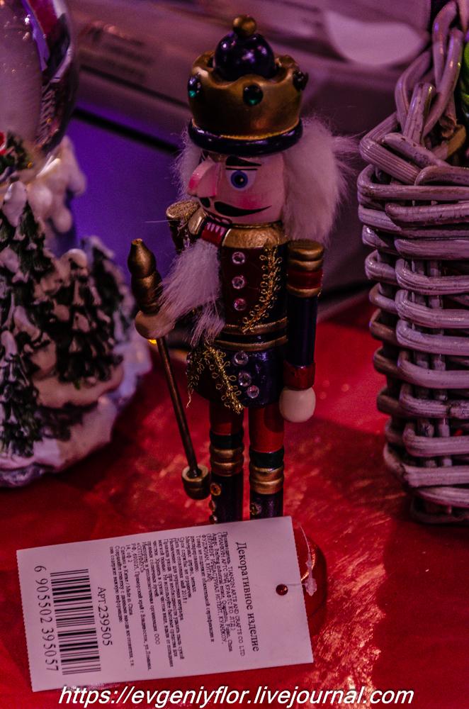 Ёлочные игрушки ГУМ  15 - 12 - 2018 Суббота !-5262.jpg