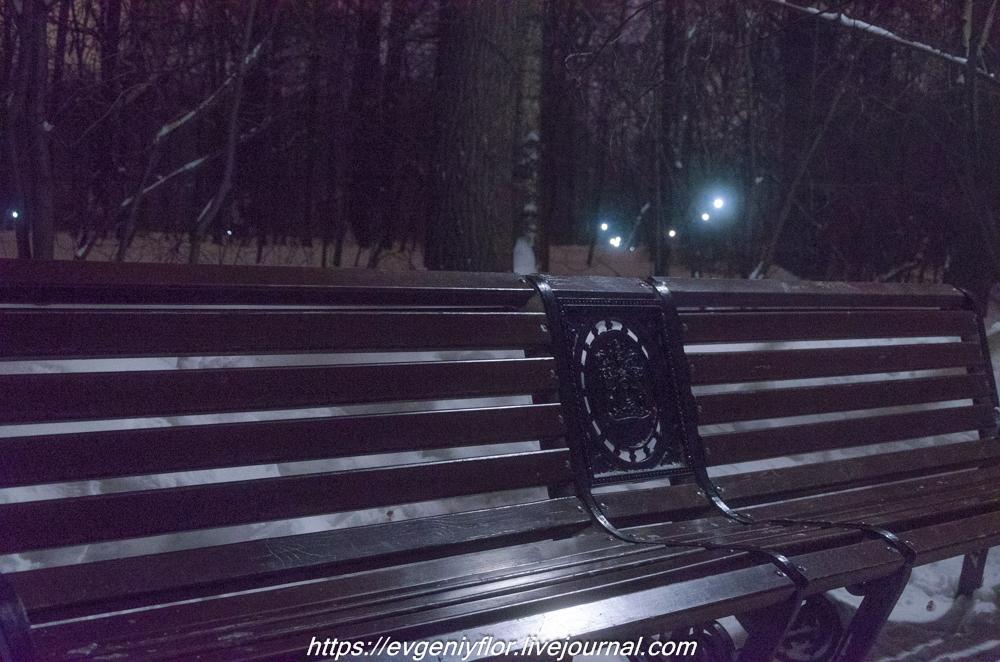 Прогулка по парку -- Отрада  --   29 - 1 - 2019 год Вторник ! (7 of 60).JPG