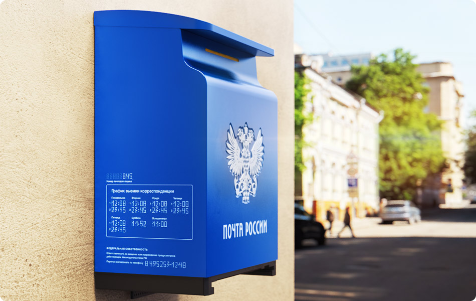 russianpost-mailbox-side-2
