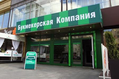 Русская букмекерская контора ставки на спорт