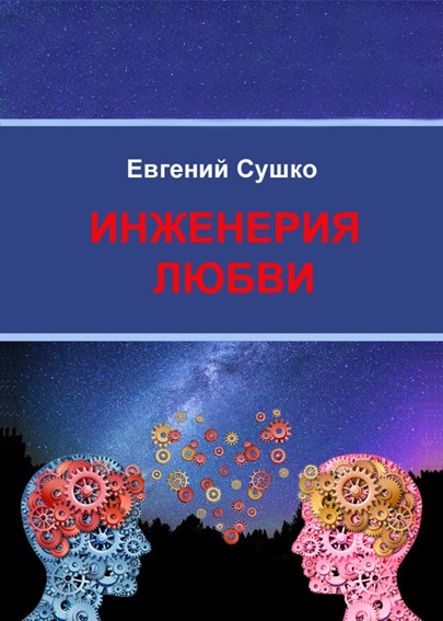 Обложка книги Инженерия любви