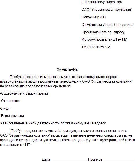 письмо ваня 4