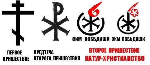 Крест - Лабарум - Натур-Лабарум