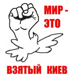 голубь с кулаком-Киев