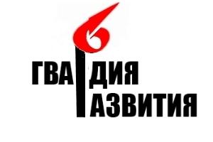 гвардия развития-2
