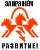 Символ авторитарного Развития