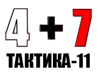 Тактика-11