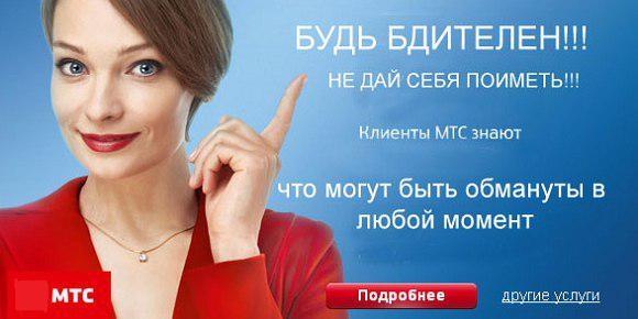 Клиенту МТС