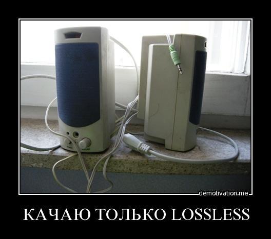 losless