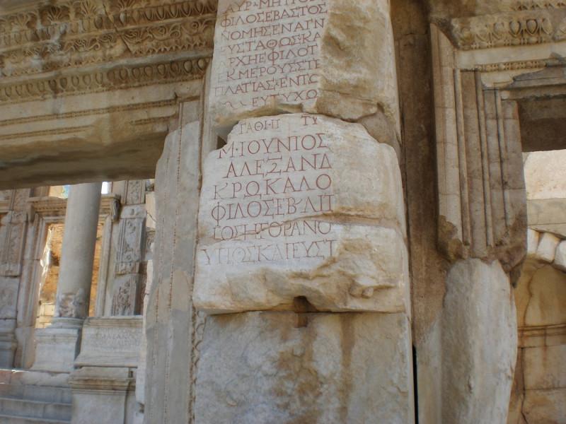 античные развалины Эфеса, вход в Агора