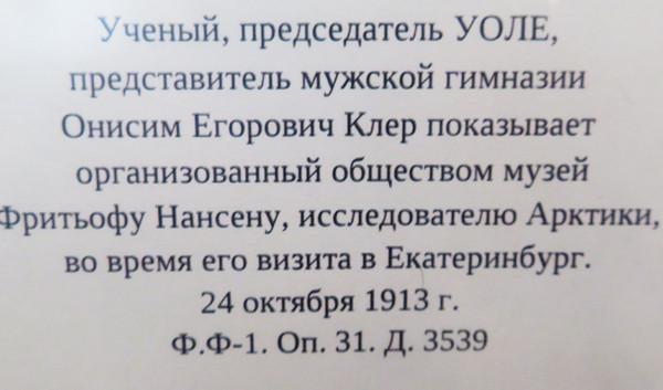 НАНСЕН1.jpg