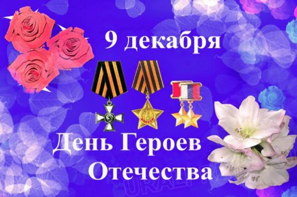 den_geroev_otechestva_-_m