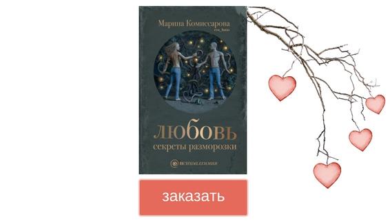 Марина Комиссарова. Любовь: секреты разморозки