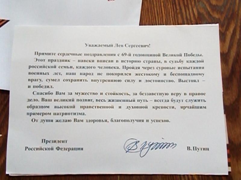 Поздравление почетного гражданина с днем рождения от главы