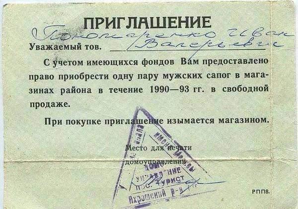 совок-дефицит-СССР-сапоги-3119953