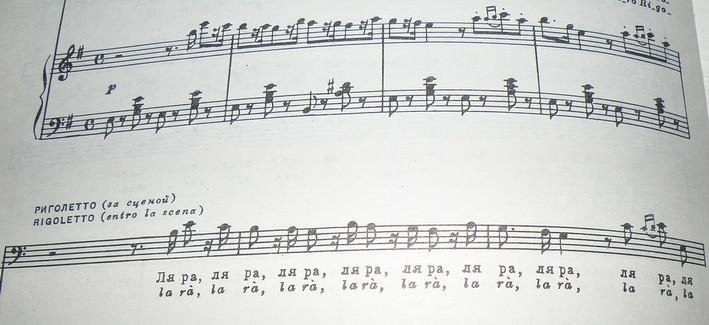 песенка Риголетто