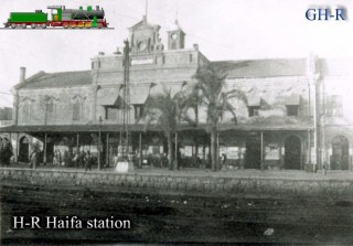 Старая станция в Хайфе