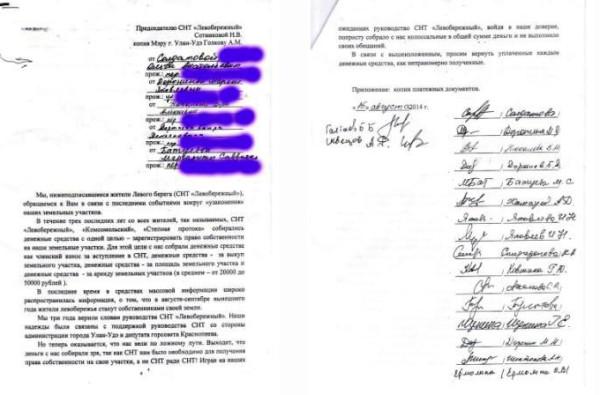 Заява от жителей Левобережья Сотниковой и Голкову 2стр.копирование 22