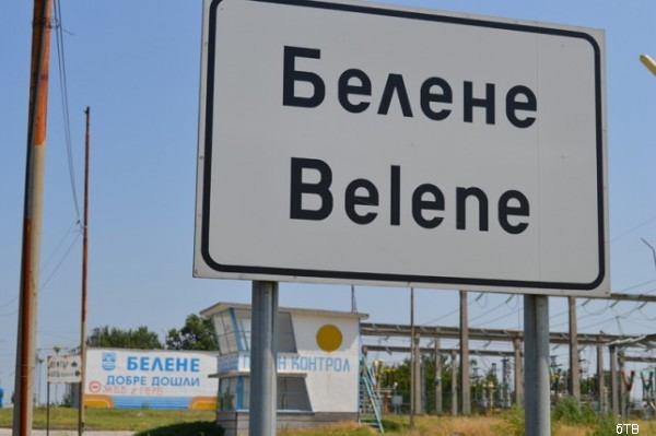 Белене