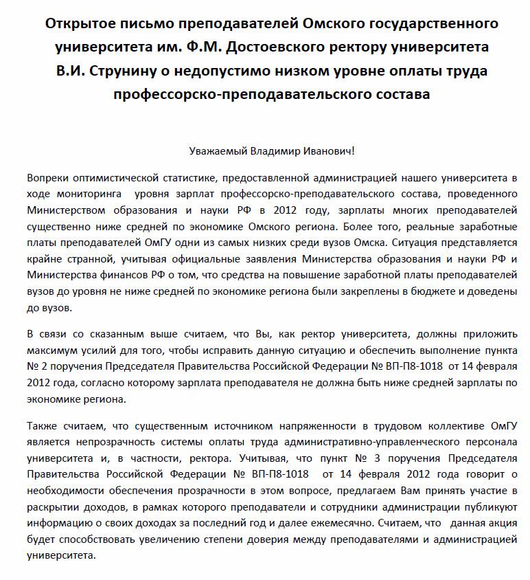 Письмо Омск
